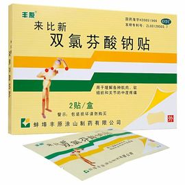 الصين Diclofenac Sodium Medicine Transdermal Patch GMP التسمم لتخفيف العضلات مصنع